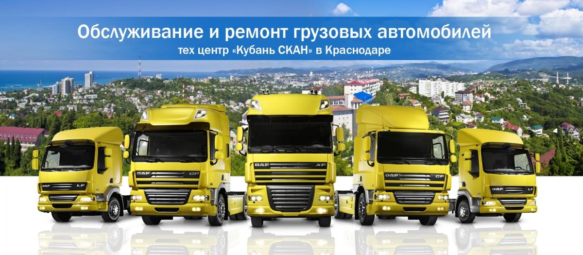 обслуживание и ремонт грузовиков
